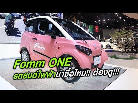 Fomm one รถยนต์ไฟฟ้าน่าซื้อไหม!! ต้องดู!!!