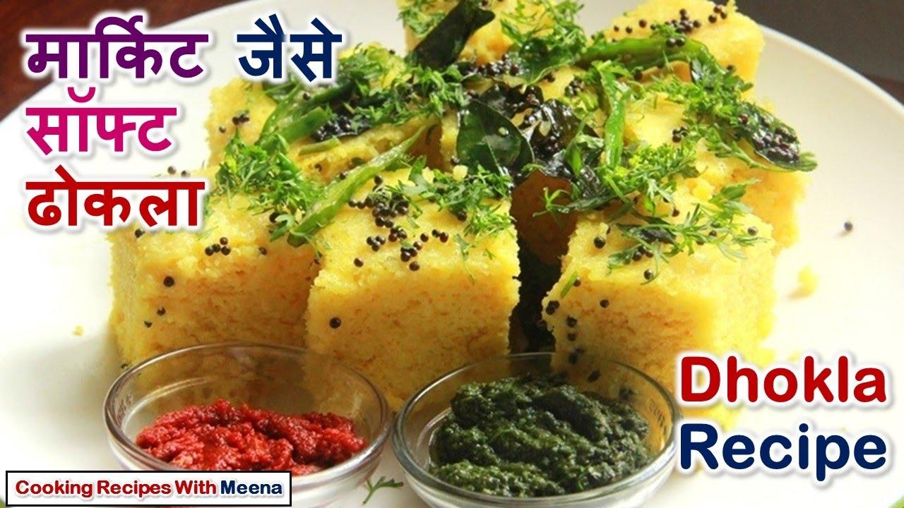 Dhokla recipe dhokla recipe khaman dhokla how to make soft and spongy dhokla forumfinder Images