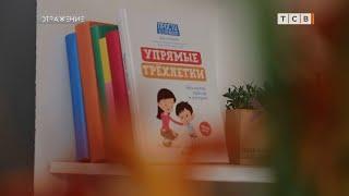 Женская проза Приднестровья. Кого выбирают издатели