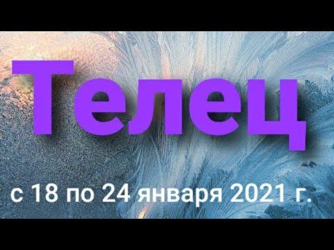 Телец Таро – гороскоп с 18 по 24 января 2021 г.