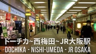 大阪の街を歩く(8) ドージマ地下センター~西梅田~アリバイ通り~JR大阪駅 Walking Osaka 8 - Dojima, Nishi-Umeda, JR Osaka