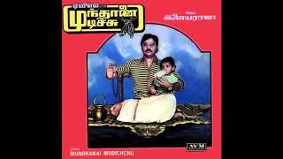 Andhi Varum Neram :: Munthanai Mudichu : Remastered audio song
