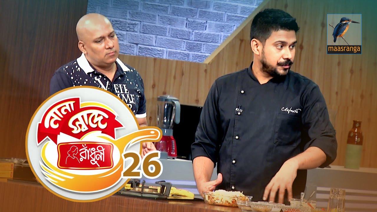 নানা স্বাদে রাঁধুনী | Ep 26 | Nana Shade Radhuni | Maasranga TV Cooking Show