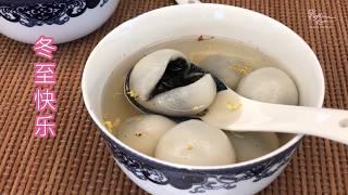 Black Sesame Glutinous Rice Balls (Tang Yuan) 黑芝麻汤圆