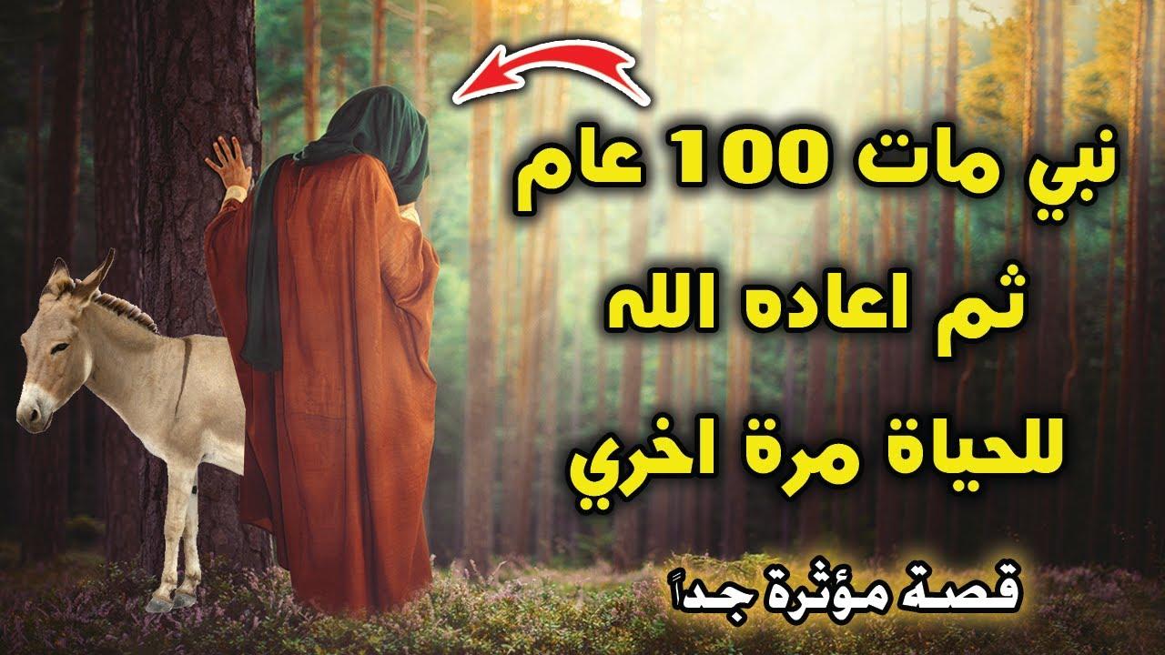 نبي أماته الله 100 عام ثم أعاده الله للحياة مرة اخري فمن هو النبي ولماذا أحياه الله مرة اخري ستبكي Youtube