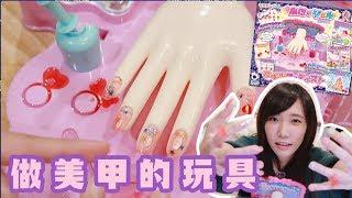 美甲藝術家!用玩具做凝膠指甲彩繪吧!| 安啾 (ゝ∀・) ♡