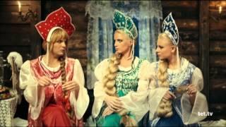 Сказки У. 7. Три девицы: Как не кушать вечерком