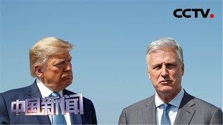 [中国新闻] 特朗普提名新美国总统国家安全事务助理 | CCTV中文国际