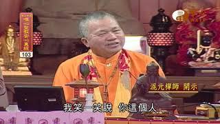 【唯心聖教安心真經103】| WXTV唯心電視台