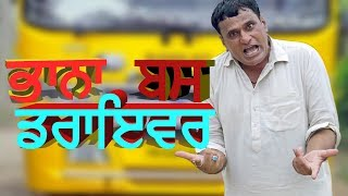 New Punjabi Comedy 2018 | Mintu Jatt | Bhana Bus Driver | New Comedy 2018 | Goya Music