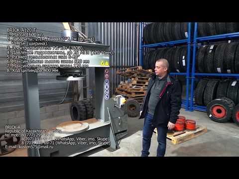 Давим резину 120 тонн, монтаж цельнолитых шин!!!