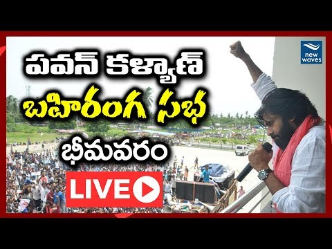 Janasena Public Meeting LIVE from Bhimavaram | Pawan Kalyan | New Waves