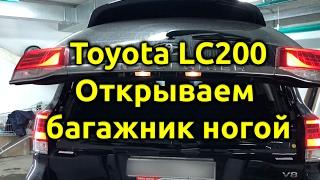 Автоматичне відкривання багажника ногою Toyota LC 200