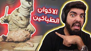 الطباخين بيقطعوني !! - #3 - Little Nightmares