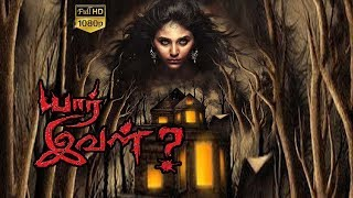 Horror New Tamil Movies | Latest Horror Tamil Full Movie | Yaar ival Latest Horror Movie Full HD