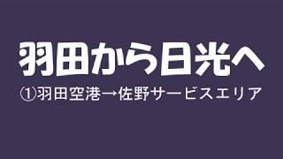 京急リムジンバスで羽田空港から佐野サービスエリアへ