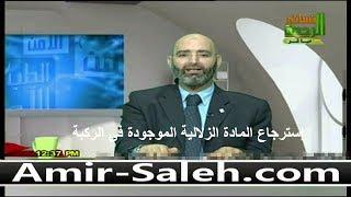 إسترجاع المادة الزلالية الموجودة فى الركبة | الدكتور أمير صالح
