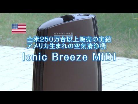 Ionic Breeze MIDI イオニックブリーズMIDI