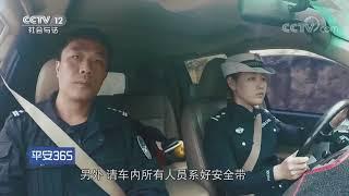 《平安365》 20190828 西藏自驾游安全提示| CCTV社会与法
