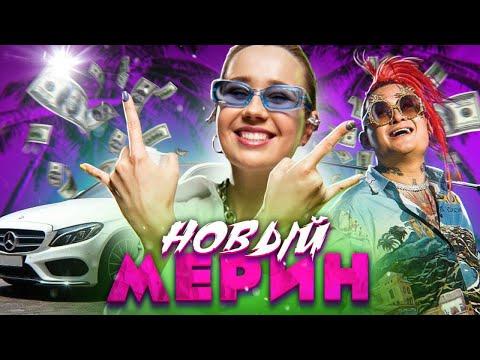 MORGENSHTERN - Новый Мерин - Лирический кавер By Клава Кока