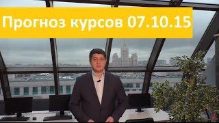 Аналитика форекс на сегодня от Владимира Чернова 7 октября2015 прогнозы по рынку Форекс на сегодня