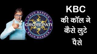 Beware Fake Kbc Lottery Calls Continue