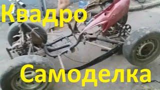 Самодельный квадроцикл(Самодельный квадроцикл. как сделать квадроцикл . квадроцикл своими руками. Группа в ВК -https://vk.com/club125318070., 2016-09-11T16:57:20.000Z)