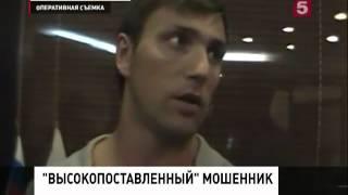 Афериста Мельникова задержали в ЗОЛД Шереметьево(, 2012-10-10T16:34:49.000Z)