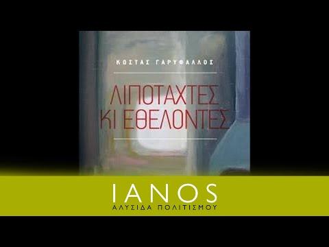 Κώστας Γαρύφαλλος - Λιποτάχτες κι εθελοντές- Το video της παρουσίασης στην Αθήνα