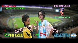 Type of Bangali Jograte Supporter  ||  New Bangla Funny Video 2018 ||