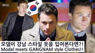 figcaption 미국 모델이 강남 스타일 옷을 입어본다면?! (314/365) Model meets GANGNAM Style Clothes!!