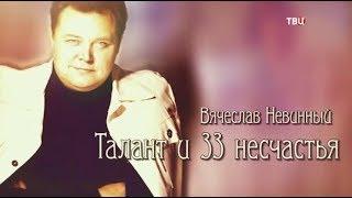 Вячеслав Невинный. Талант и 33 несчастья