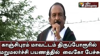 Vaiko's Marumalarchi Journey: Speech at Thiruporur in Kanchipuram spl tamil video hot news 04-10-2015