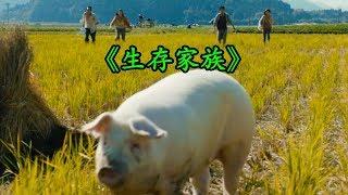 【電影·拯救世界】大吉大利晚上吃豬 日本災難電影《生存家族》 thumbnail