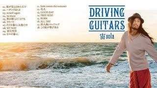 宙sola https://solaliveinfo.tumblr.com/ 【 DRIVING GUITARS 】宙sola...