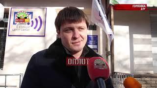 Горловка, ДНР. Открылся 30-й, юбилейный Единый центр связи