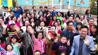 Publication Date: 2017-12-20 | Video Title: 2017基灣校友重聚日