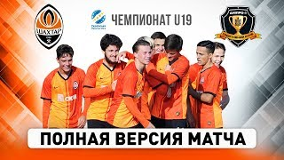 Шахтер Днепр 1 Полная версия матча чемпионата U19 06 03 2020
