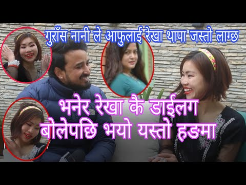 Guras Nani  ले प्रेम गीत 3 लाई Reject गरि रेखा थापा सग फिल्म खेल्ने तयारी  Ll Guras Nani Ll