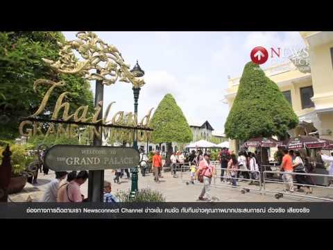 ขสมก.จัดเดินรถไหว้พระ 9 วัด ฟรี !!! : NewsConnect Channel