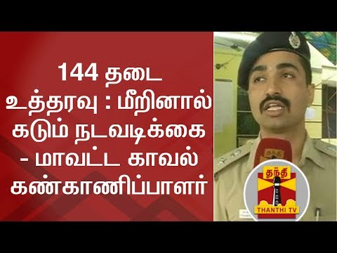 Strict Legal against Violation of Section 144 -  Nellai SP Arun Sakthikumar | Thanthi TV