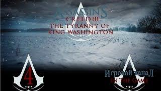 Assassin's Creed 3 Тирания Короля Вашингтона  - Прохождение Серия #4 [Способность Орла](Прохождение игры Assassin's Creed 3 Сегодня мы приступим к прохождению сюжетного DLC Assassin's Creed 3 Тирания Короля Вашин..., 2013-10-31T21:51:05.000Z)
