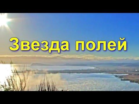 """Николай Рубцов """"Звезда полей"""" песня Марины Мудрук"""