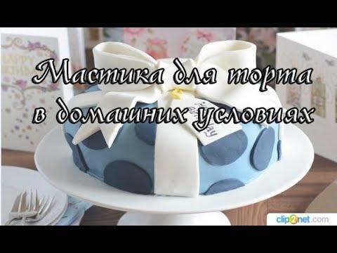 фото как делать мастику на торт в домашних условиях