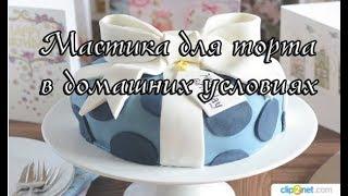 Сахарная мастика в домашних условиях - очень простой рецепт!!! Мастика для торта.