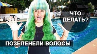 Смотреть видео  если волосы стали зелеными после хны