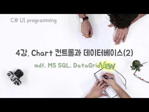 C# UI 프로그래밍 4강. Chart 컨트롤과 Database(2/2)