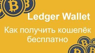 Как получить кошелек Ledger Wallet бесплатно (проверенный способ)