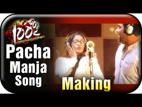 100 Degree Celsius Movie Songs HD | Pacha Manja Song | Making | Gopi Sundar