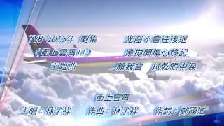 [完整版+下載Link] 林子祥 - 衝上雲霄 (劇集《衝上雲霄II》主題曲)